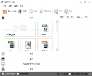 FormatFactory格式工厂 3.7.0 绿色版 | 格式工厂