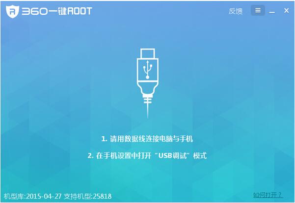 360一键root 5.3.0 官方最新版 | 支持机型最全的一键Root工具
