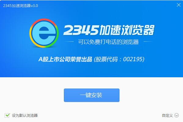 2345加速浏览器 3.0.0.6822 官方版 | 快速 免费的网络浏览器