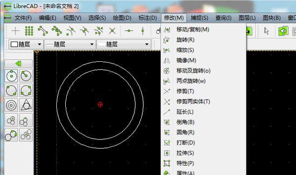 LibreCADv2.1.2中文版