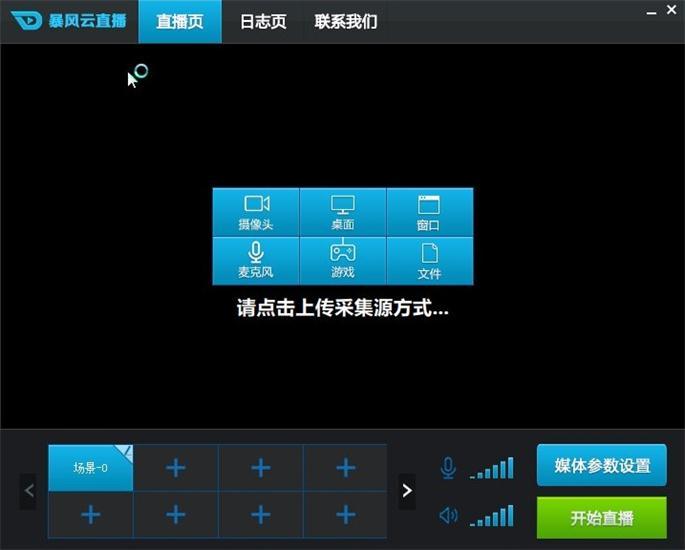 暴风云直播1.3.1官方版