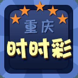 重庆时时彩彩票 4.4.4