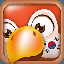 学韩文 - 常用韩语会话,韩国旅游必备! 11.1.0